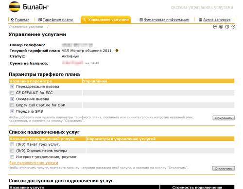 Beeline - Управление услугами_1