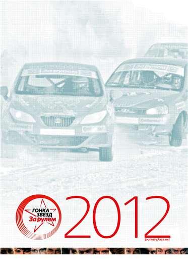 календарь журнала за рулем на 2012 год - гонка всех звезд