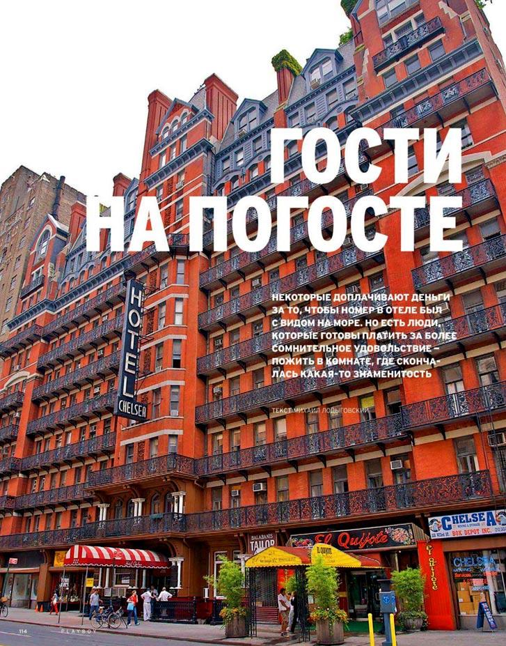 Отели, знаменитые своими покойниками - Chelsea Hotel