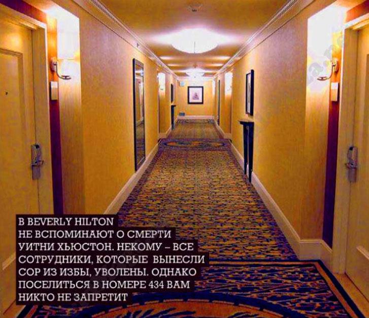 Отели, знаменитые своими покойниками - Beverly Hilton