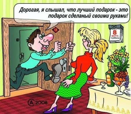 Чего хотят женщины? Что подарить? + Анекдоты в тему.