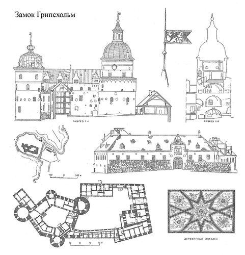 Замок Грипсхольм, чертежи