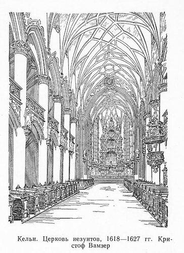 Церковь иезуитов в Кельне, интерьер