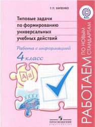 Книга Типовые задачи по формированию универсальных учебных действий, Работа с информацией, 4 класс, Хиленко Т.П., 2014
