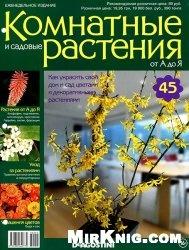 Комнатные и садовые растения от А до Я №45