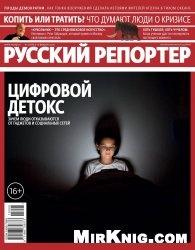 Русский репортер №5 2015