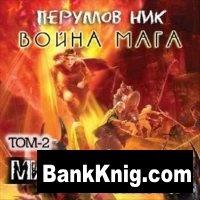 Аудиокнига Ник Перумов - Война Мага 2. Миттельшпиль (Аудиокнига) mp3 992Мб