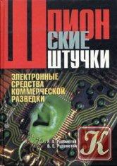 Книга Электронные средства коммерческой разведки