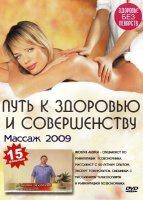 Книга Массаж от Андрея Яковлева. 15 фильмов (DVDRip) 2009 avi 4362,24Мб
