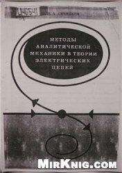 Книга Методы аналитической механики в теории электрических цепей
