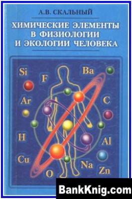 Журнал Химические элементы в физиологии и экологии Человека