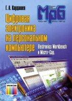 Журнал Кардашев Г.А. - Цифровая электроника на персональном компьютере