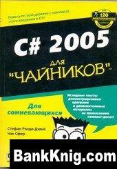 C# 2005 для
