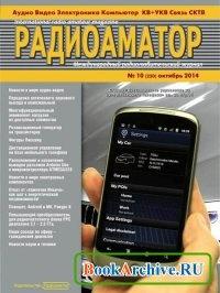 Книга Радиоаматор №10 (октябрь 2014)