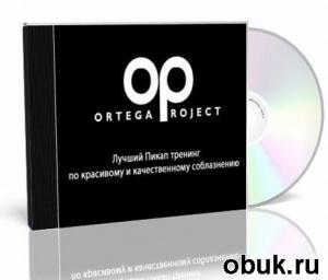 Книга Ortega Project - лучший тренинг по красивому и качественному соблазнению (2012) SATRip