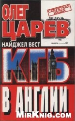 Книга КГБ в Англии