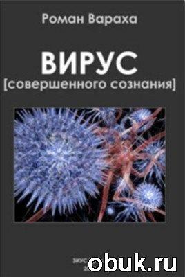 Книга Вирус Совершенного Сознания