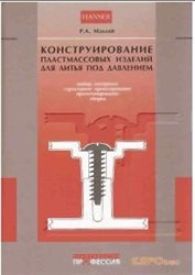 Книга Конструирование пластмассовых изделий для литья под давлением