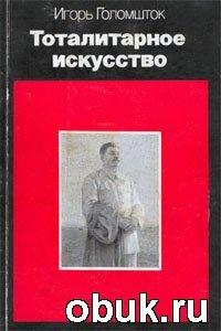 Книга Тоталитарное искусство