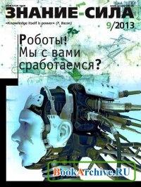 Книга Знание-сила №9 (сентябрь 2013).