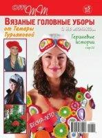 Журнал От ТТ №5 (2012) jpg 28,44Мб