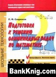 Книга Подготовка к решению олимпиадных задач по математике djvu 1,36Мб