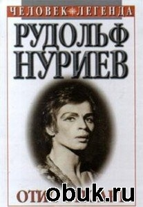 Книга Рудольф Нуриев. Вечное движение