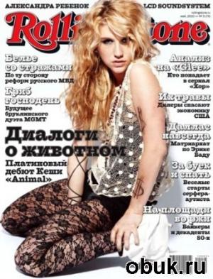 Журнал Rolling Stone №5 (май 2010)