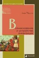 Книга Генри Чарлз Ли - Возникновение и устройство инквизиции rtf,txt 6Мб