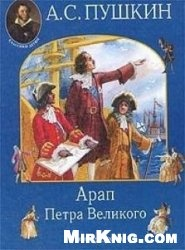 Аудиокнига Арап Петра Великого (аудиокнига)