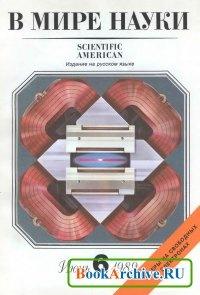 Журнал В мире науки №1-12 1989.