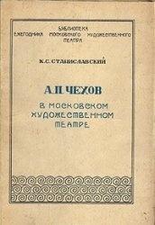 Книга А.П. Чехов в Московском Художественном театре