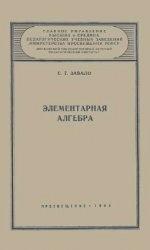 Книга Элементарная алгебра