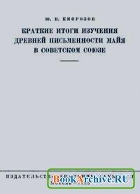 Книга Краткие итоги изучения древней письменности майя в Советском Союзе.