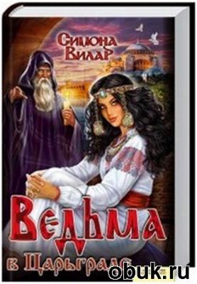 Книга Симона Вилар. Ведьма в Царьграде