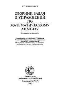 Книга Б.П.Демидович. Сборник задач и упражнений по математическому анализу.