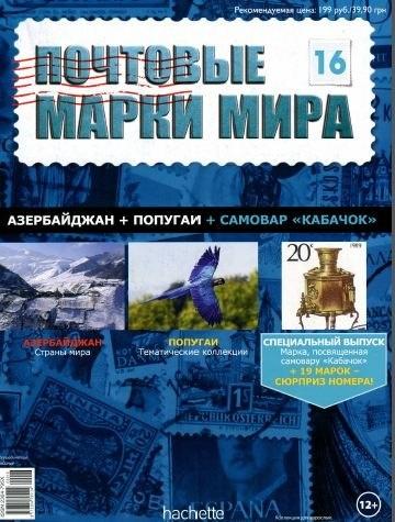 Книга Журнал: Почтовые марки мира №№16 (2014)