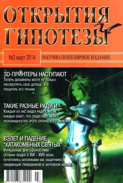 Книга Подшивка журналов: Открытия и гипотезы №№3-5 ( 2014)