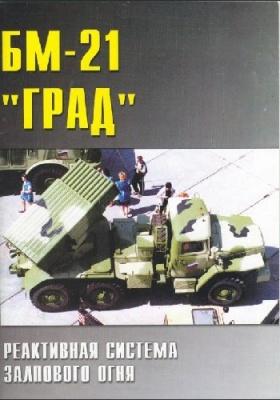 Книга БМ-21 ГРАД Реактивная Система Залпового Огня