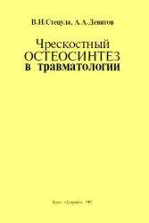 Книга Чрескостный остеосинтез в травматологии