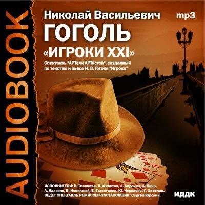 Книга Игроки XXI