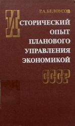 Исторический опыт планового управления экономикой СССР