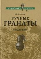 Книга Ручные гранаты. Справочник