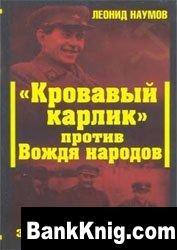 """Книга """"Кровавый карлик"""" против Вождя народов. Заговор Ежова."""