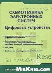 Книга Схемотехника электронных систем. Цифровые устройства