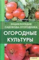Книга Огородные культуры