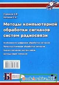 Методы компьютерной обработки сигналов систем радиосвязи.