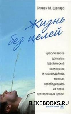 Книга Шапиро Стивен М. - Жизнь без целей