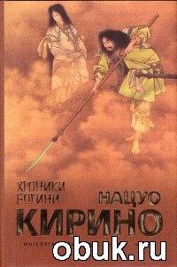 Книга Нацуо Кирино. Хроники Богини
