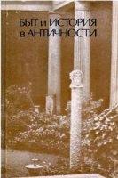 Книга Быт и история в античности